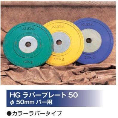 NISHI(ニシ・スポーツ)T2382B 【トレーニング】 HGラバープレート50 直径50mm バー用 15.0kg カラーラバータイプ