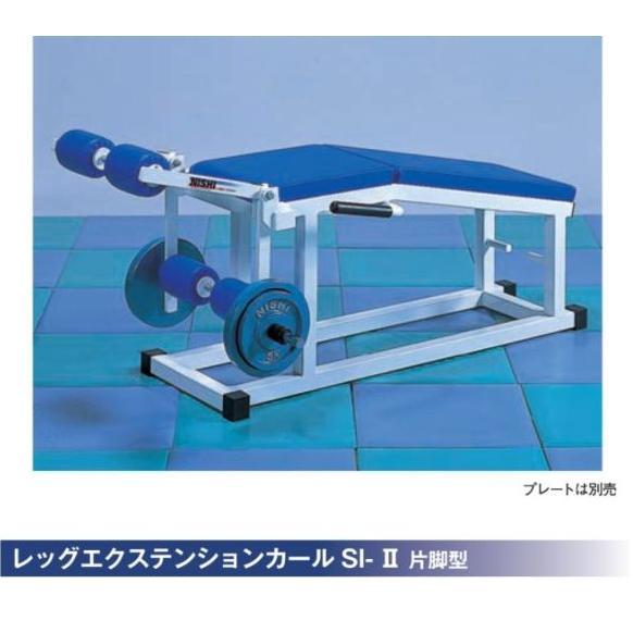 NISHI ニシ SI-2・スポーツ レッグエクステンションカール T2701C SI-2 片脚型 プレート直径50mm仕様 片脚型 T2701C トレーニング, MY HONEY:89a2b4af --- sunward.msk.ru