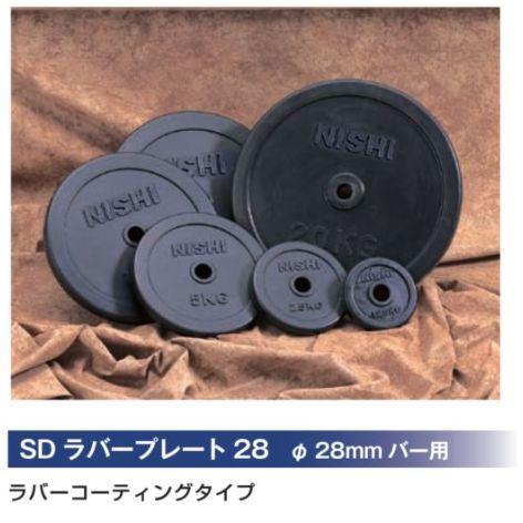 最先端 NISHI(ニシ 直径28mm・スポーツ)T2827【トレーニング】 SDラバープレート28 20.0kg 直径28mm バー用 バー用 20.0kg ラバーコーテイングタイプ, ベッド通販専門店 ネルコ:b2be3a64 --- konecti.dominiotemporario.com