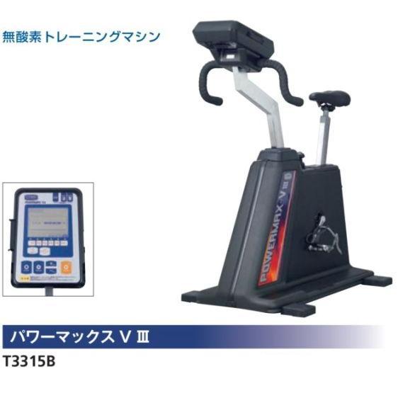 ニシ・スポーツ パワーマックスV 3 T3315B 受注生産品 NISHI トレーニング