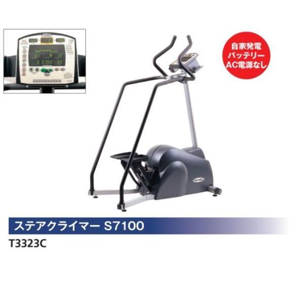 NISHI(ニシ・スポーツ)T3323C 【トレーニング】 ステアクライマー S7100