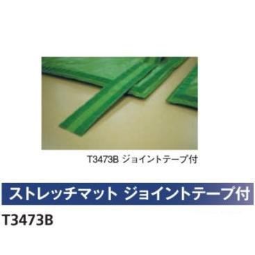 NISHI ニシスポーツ ストレッチマット ジョイントテープ付 T3473B 10%OFF!! 受注生産品 トレーニング フィットネス