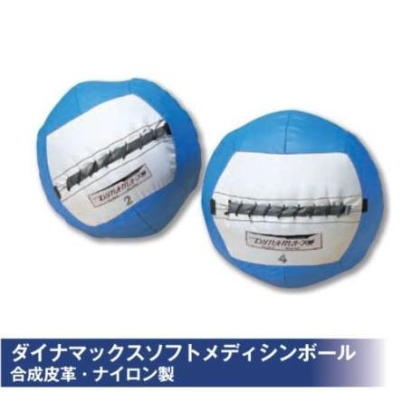 NISHI(ニシ・スポーツ)T5812 【トレーニング】 ダイナマックスソフトメディシンボール(合成皮革・ナイロン製) 2kg 直径35cm★ 10%OFF★