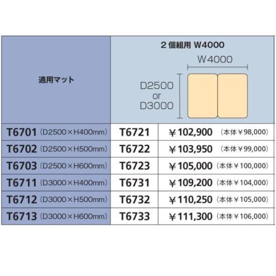 人気ブラドン NISHI(ニシ・スポーツ)T6733 2個組用【陸上競技】 上面メッシュカバー 2個組用 W4000【T6713(D3000×H600mm)用】, 作務衣専門店こうたりや:e1296986 --- hortafacil.dominiotemporario.com