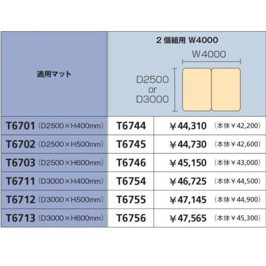 NISHI(ニシ・スポーツ)T6756 【陸上競技】 雨天カバー 2個用 W4000【T6713(D3000×H600mm)用】