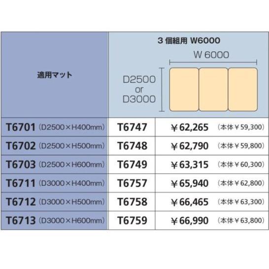 NISHI(ニシ・スポーツ)T6759 【陸上競技】 雨天カバー 3個用 W6000【T6713(D3000×H600mm)用】