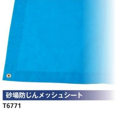 NISHI ニシスポーツ 砂場防じんメッシュシート NT6771A 10%OFF!! 受注生産品 陸上 幅跳び