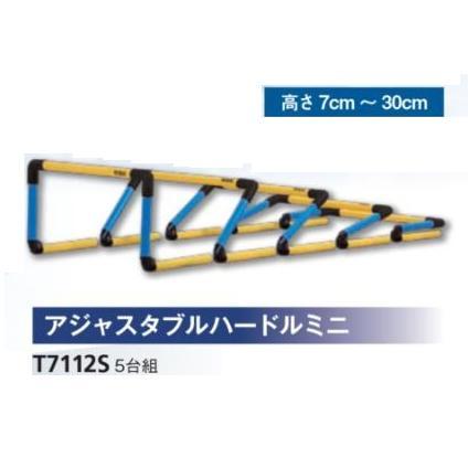 NISHI(ニシ・スポーツ)T7112S 【陸上競技】 アジャスタブルハードルミニ 5台組