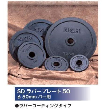 NISHI(ニシ・スポーツ)T2877 【トレーニング】 SDラバープレート50 直径50mm バー用 20.0kg ラバーコーテイングタイプ
