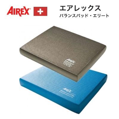 Airex Elite エアレックス バランスパッド・エリート SBCJ0146