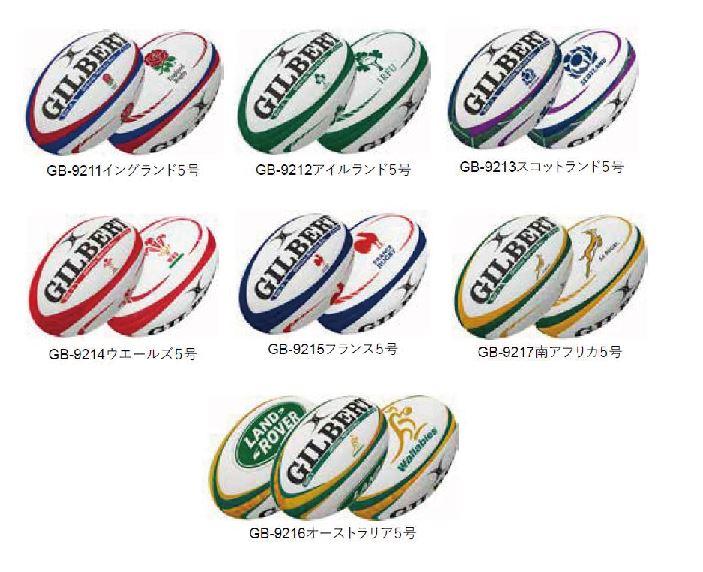 新発売 ギルバート インターナショナルレプリカボール 休日 5号球 ワールドカップ ラグビー 7ヶ国 無料サンプルOK GILBERT