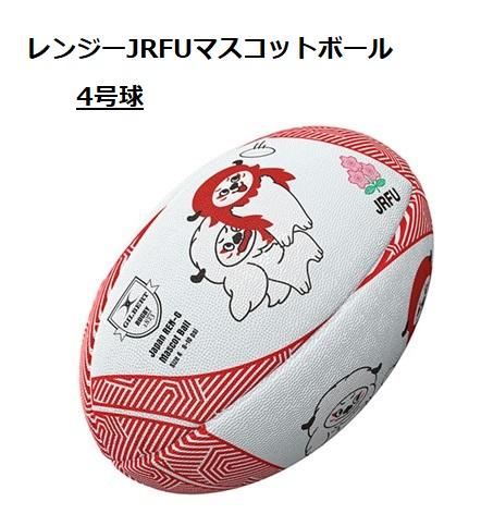 通常便なら送料無料 日本ラグビーフットボール協会公式マスコット 公認グッズ ギルバート 並行輸入品 レンジ― JRFUマスコットボール GB-9312 GILBERT ラグビー 4号球 REN-G