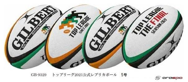 限定販売 ギルバート トップリーグ2021 安値 公式レプリカボール ラグビー 5号球 GB-9329 GILBERT 新作続