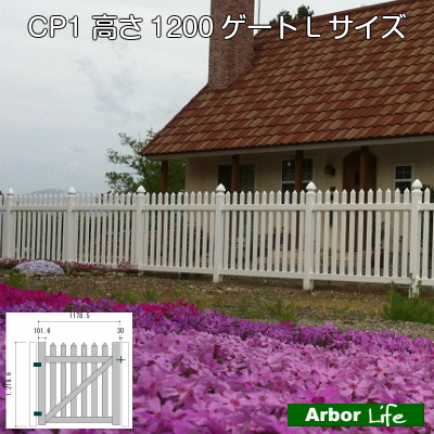 フェンス ゲート DIY 受注生産 キャップ別売り オーダーカントリーピケット1ゲート 4HL 高さ1200mm