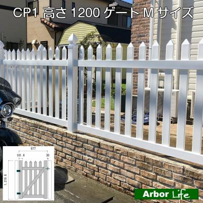 【カントリーピケット1ゲート 4HM】 高さ1200mm 受注生産 キャップ別売り オーダー