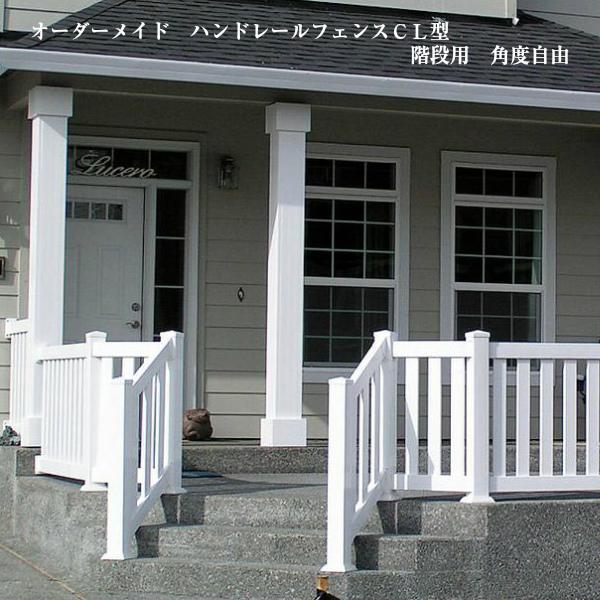 手すり フェンス スロープ 外階段 階段 屋外 樹脂 ウッドデッキ 階段用てすり バイナルフェンス 角度20~38° オーダーメイド ハンドレール フェンス CL型 階段用 角度自由 20kgサイズ