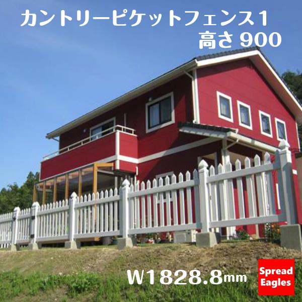 【カントリーピケットフェンス1 高さ900 白い 幅1828.8mm 幅1828.8mm】】 15kgサイズホワイトフェンス フェンスのみ 高さ900 柱別売り 白い 洋風, BESIDEインテリアショップ:4b853dde --- officewill.xsrv.jp