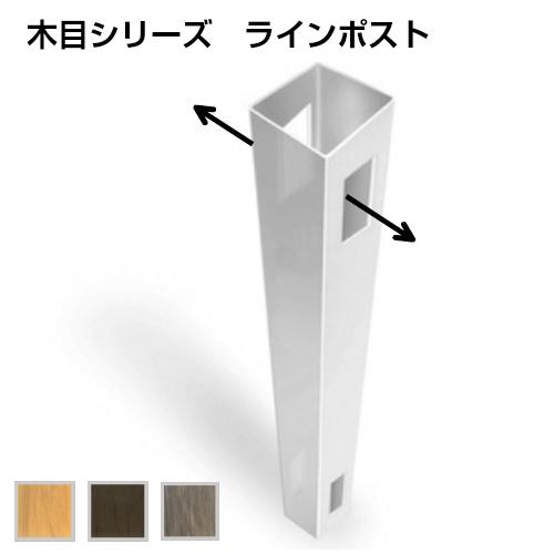 【木目シリーズ ソリッドプライバシーフェンス用ラインポスト】 15kgサイズ 目隠し 柱 支柱 中間ポスト