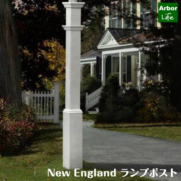 ランプポスト New England Lamp Post 高さ最大2590mm ポストのみ 樹脂 柱 門柱 ポストスタンド インターフォン 表札立て ポイント 門 ランプ別売り アメリカン 白 バイナルフェンス 80kgサイズ
