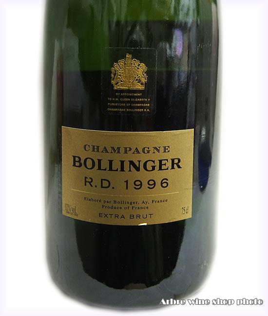 [1996]ボランジェ ・アール・ディー BOLLINGER R.D.【専用箱なし】