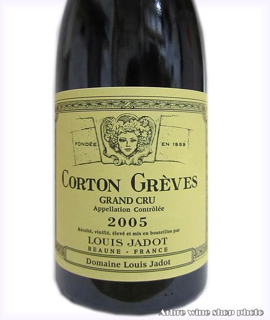 [2005]コルトン グレーヴ/ルイ・ジャドCorton les Graves/Louis Jadot