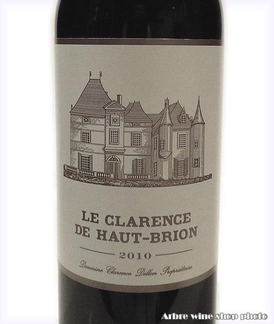 [2010]ル・クラレンス・ド・オー・ブリオンLE CLARENCE DE HAUT BRION