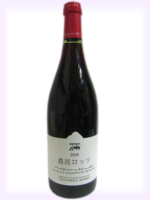 農民ロッソ ココファーム 日本ワイン 国産ワイン 栃木 赤ワイン 売れ筋ランキング 750ml 贈り物 御歳暮 お中元 お酒 御中元 贈り物 お歳暮 ギフト