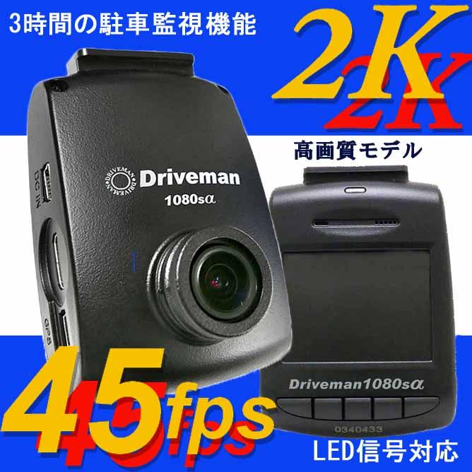 2K高画質ドライブレコーダー ドライブマン S-1080sα駐車監視は3時間SD別 GPS別のシンプルセット【警察採用ドライブレコーダー】