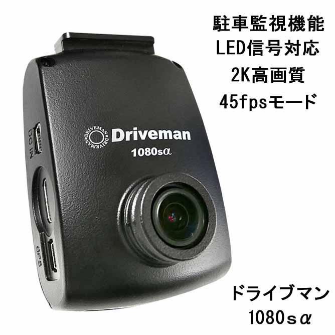 2K高画質ドライブレコーダー1080sαフルセット駐車監視のセキュリティ機能付きドライブマンショックセンサー内蔵安心の日本製車載3芯電源採用GPSは別売【警察採用ドライブレコーダー】