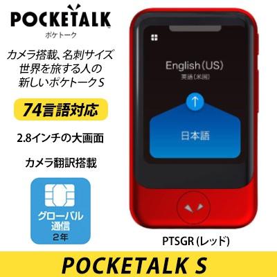 ソースネクスト POCKETALK S グローバル通信(2年)付き PTSGR [レッド] JAN 4549804753508