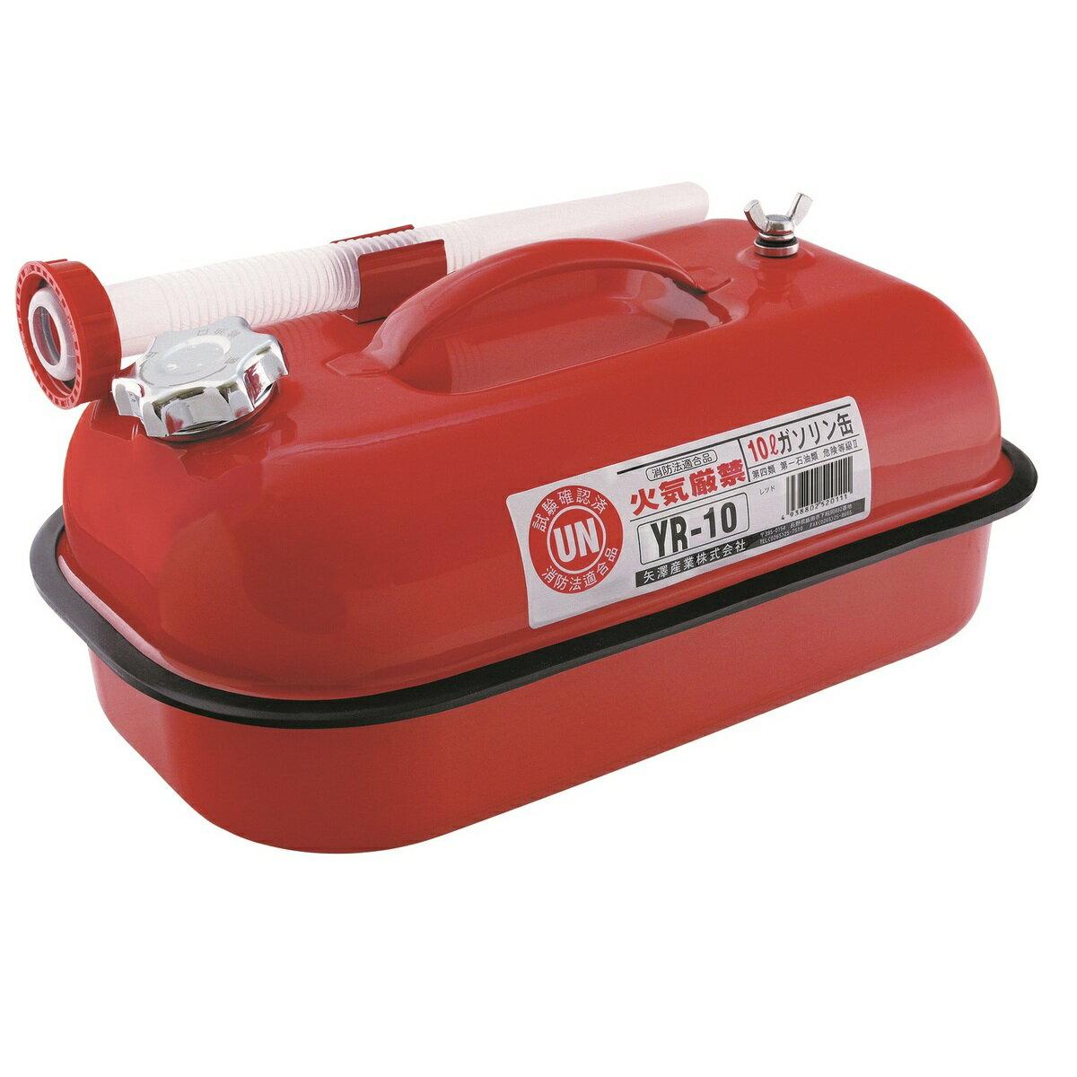 本物◆ 矢澤産業 ガソリン携行缶 超目玉 YR10 10L