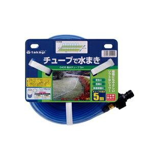 最新号掲載アイテム タカギ 散水チューブ おすすめ特集 5m G405
