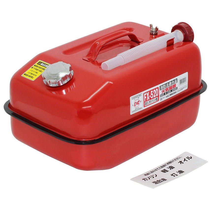 2個まで1個口 大自工業 全商品オープニング価格 アイテム勢ぞろい メルテック ガソリン携行缶 20L FX-520 ガソリン携帯缶