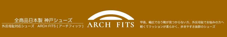 ARCH FITS:外反母趾対応の婦人靴を取り扱っております。