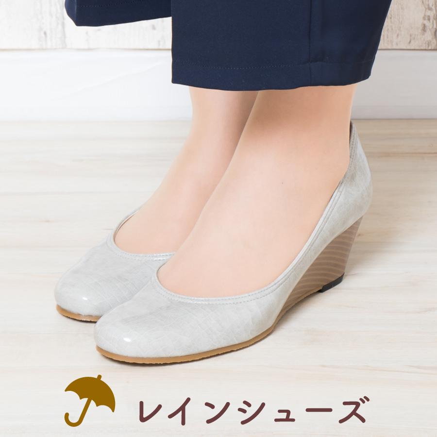 送料無料 一部地域除く レインパンプス 晴雨兼用 おしゃれ 婦人靴 直営限定アウトレット レディースシューズ レインシューズ 超激得SALE 日本製 ウェッジソール 超軽量 プレゼント 合成皮革