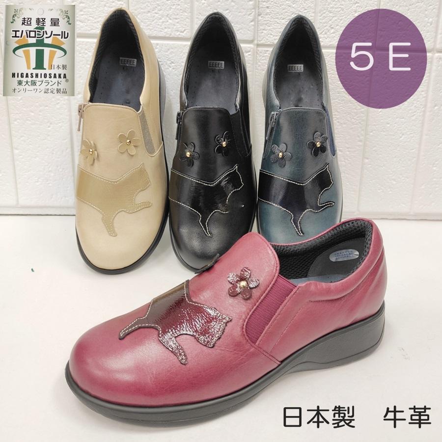 送料無料 一部地域除く 日本製 5E 婦人靴 幅広 甲高 靴 疲れにくい プレゼント 牛革 販売実績No.1 猫 歩きやすい 販売期間 限定のお得なタイムセール