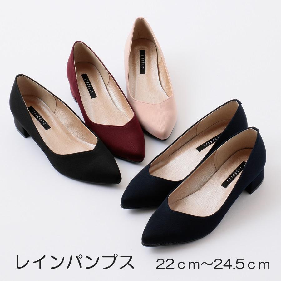 送料無料 一部地域除く レインパンプス おしゃれ 婦人靴 レディースシューズ 超軽量 日本製 希望者のみラッピング無料 大幅にプライスダウン プレゼント 合成皮革 レインシューズ
