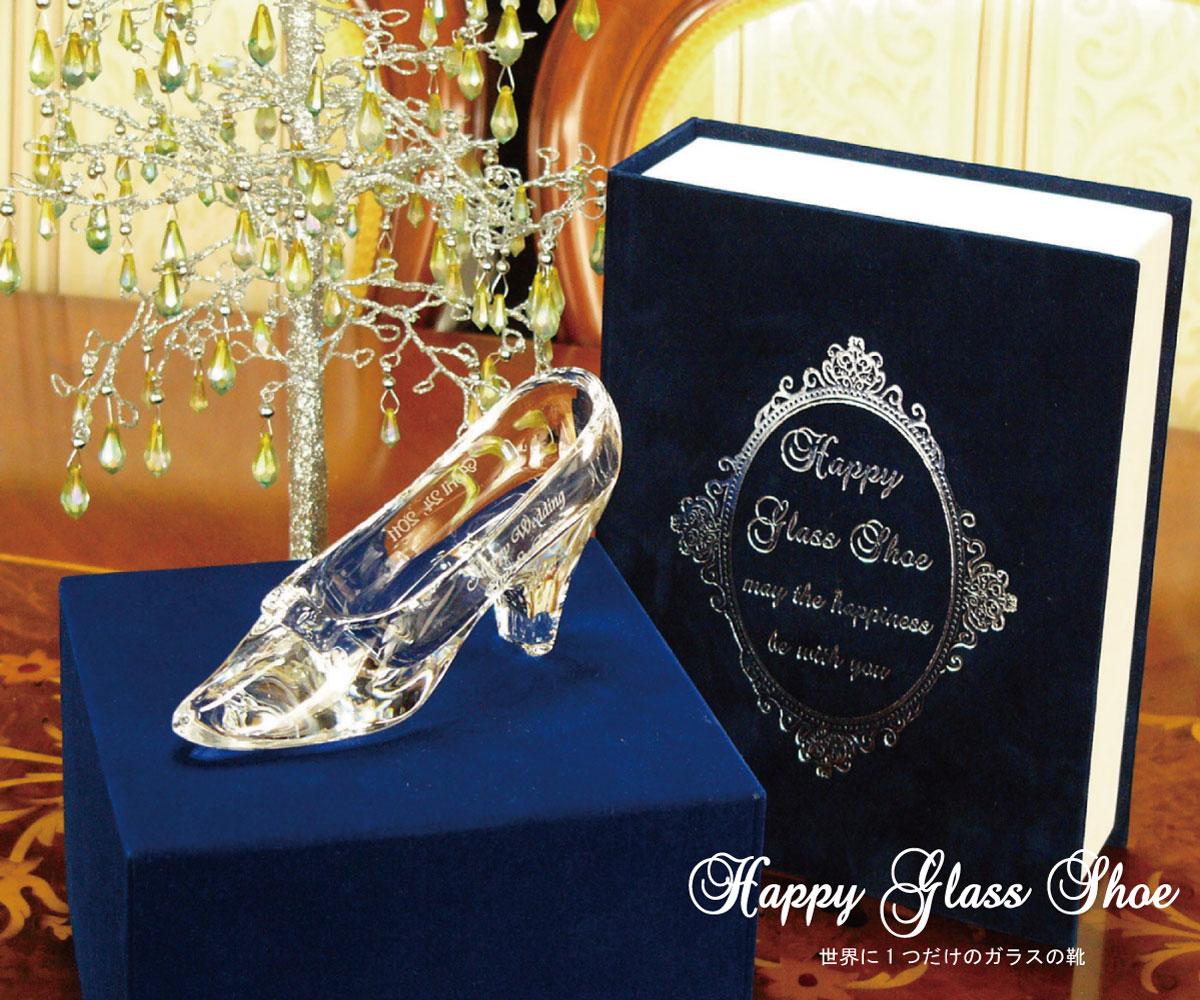 高品質クリスタル製ガラスの靴 高級ギフトBOX&彫刻込 プロポーズ ギフト シンデレラ 誕生日 プレゼント 結婚式 結婚記念日 記念日 贈り物 女性 彼女 妻 ガラスの靴 ディズニー お祝い 結婚祝い 入学祝い 卒業祝い 母の日