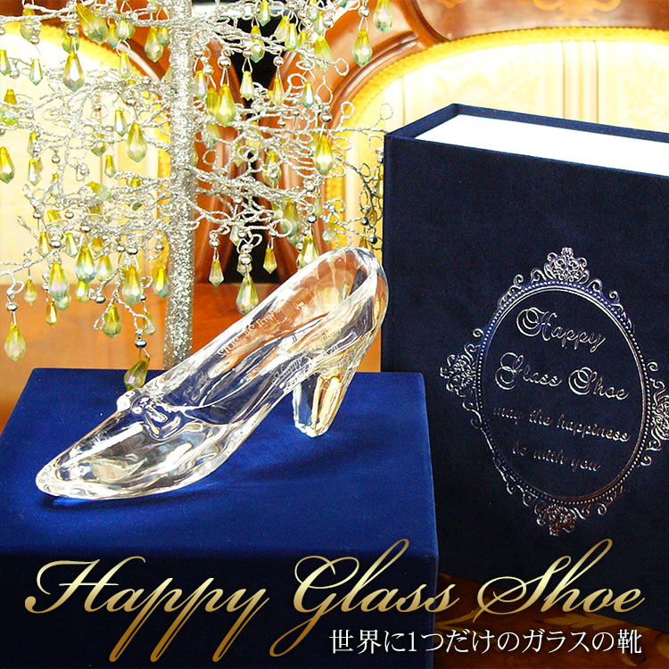 高品質クリスタル製ガラスの靴 高級ギフトBOX&彫刻込 プロポーズ ギフト シンデレラ 誕生日 プレゼント 結婚式 結婚記念日 記念日 贈り物 女性 彼女 妻 ガラスの靴 ディズニー お祝い 結婚祝い 入学祝い 卒業祝い