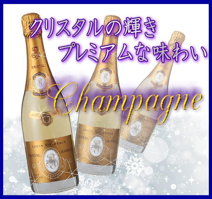 ルイ・ロデレール・クリスタル・ブリュットchampagne シャンパン750ml 辛口 14度 お酒