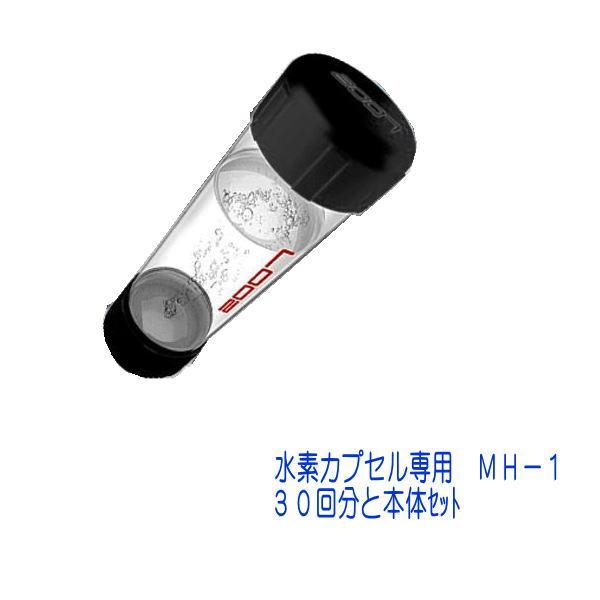 ドクターカチオン パーソナル2007 と 水素水発生キット MH-1 30回分のお得なセットDr.CATION personal2007 MH-1 30回分のセット本体と水素水発生キット30回分のお得なセット携帯用水素水サーバー 水素水生成器水素カプセル 悪玉活性酸素除去に