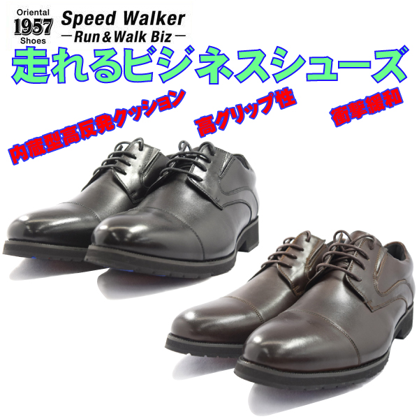 カラー:ブラック ダークブラウン 毎日続々入荷 サイズ:25.0cm 25.5cm 26.0cm 26.5cm 27.0cm SPEED WALKER RW-781 メンズ ※アウトレット品 nesh 新品 ビジネスシューズ 革靴 ストレート 紳士靴