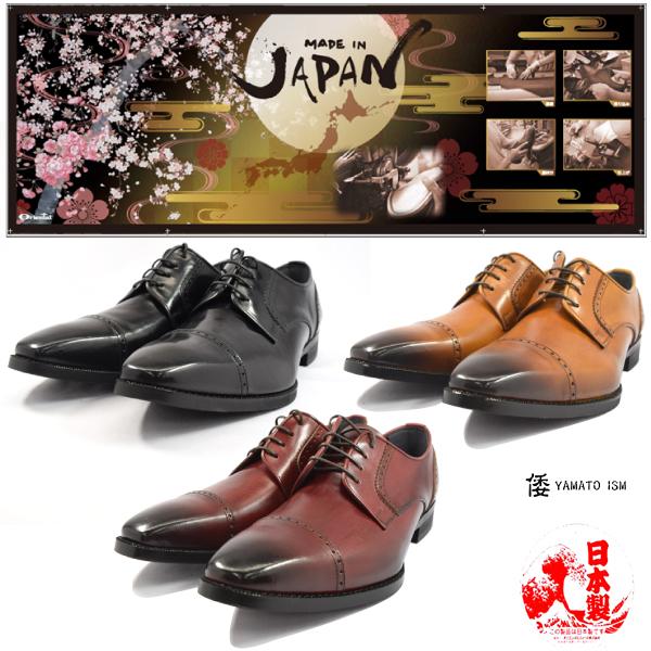 倭ism ヤマトイズム YAP-500 牛革 ビジネスシューズ メンズ 革靴 紳士靴 【nesh】【新品】