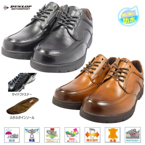 カラー:ブラック ライトブラウン サイズ:24.5cm 25.0cm 25.5cm 26.0cm 26.5cm 27.0cm 豪華な DUNLOP カジュアルシューズ ダンロップ nesh 紳士靴 新品 DL-4241 防水ウォーキング 革靴 超特価