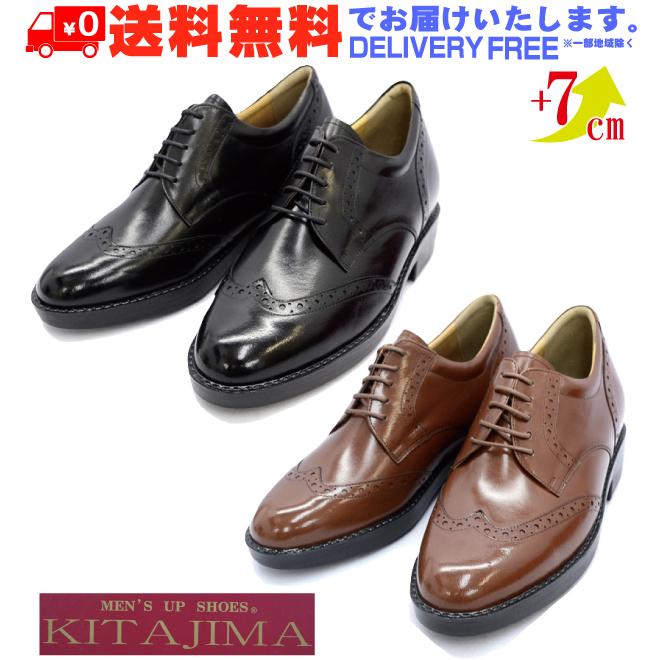 KITAJIMA 北嶋製靴 232 ウイングチップ ヒールアップ ビジネス シューズ 本革 革靴 【nesh】 【新品】 【送料無料】