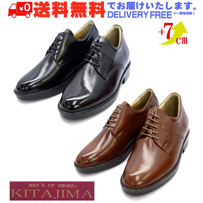 KITAJIMA 北嶋製靴 233 プレーンデザイン ヒールアップ ビジネス シューズ 本革 革靴 【nesh】 【新品】 【送料無料】
