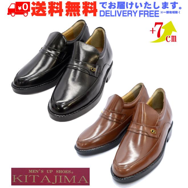 KITAJIMA 北嶋製靴 234 スリッポン ヒールアップ ビジネス シューズ 本革 革靴 【nesh】 【新品】 【送料無料】