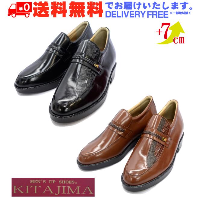 KITAJIMA 北嶋製靴 235 デザインモカ ヒールアップ ビジネス シューズ 本革 革靴 【nesh】 【新品】 【送料無料】