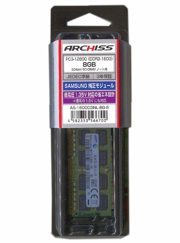 ARCHISS 1.35Vで駆動する「DDR3L」に対応!サムスン純正 低消費電力メモリーモジュール採用 3年保証 SO-DIMM DDR3L-1600 PC3L-12800 8GB リテールパッケージ 1600D3NL-8G-S