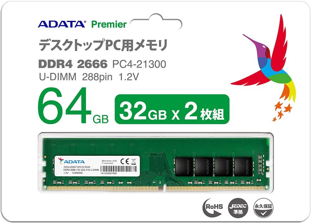 ADATA エーデータ PC4-21300 DDR4-2666 64GB(32GB x 2) デスクトップ用メモリ 288pin Unbuffered DIMM 1.2V AD4U2666732G19-D